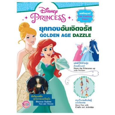 Disney Princess ดิสนีย์ พรินเซส ยุคทองอันเจิดจรัส