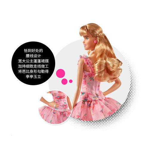 Barbie ตุ๊กตาบาร์บี้ คำอธิฐานวันเกิด