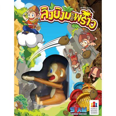 สยามบอร์ดเกม ลิงยิงมะพร้าว