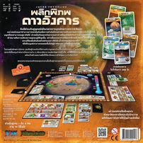 สยามบอร์ดเกม พลิกพิภพดาวอังคาร