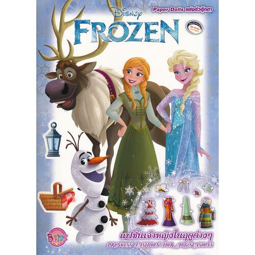 Disney Frozen ดิสนีย์ โฟรเซ่น แต่งตัวตุ๊กตา แฟชั่นเจ้าหญิงในฤดูต่าง ๆ