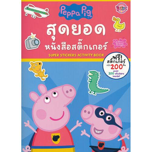 Peppa Pig เป็ปป้า พิก ซูเปอร์ สติ๊กเกอร์